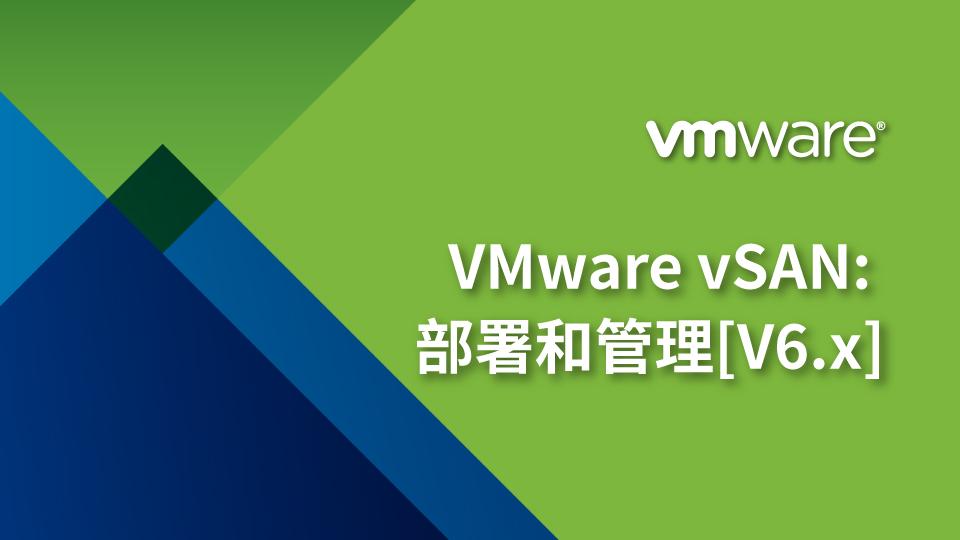 VMwarevSAN:部署和管理[V6.x]