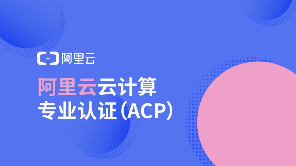 阿里云云计算专业认证(ACP)