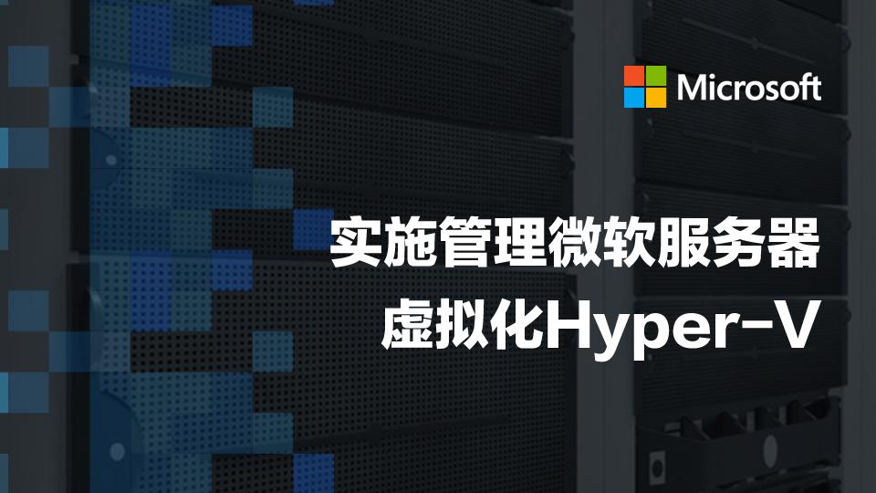实施管理微软服务器虚拟化Hyper-V