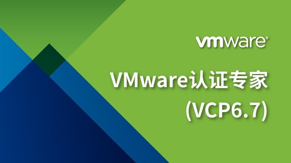 VMware认证专家VCP