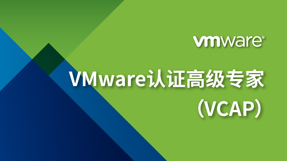 VMware认证高级专家(VCAP)