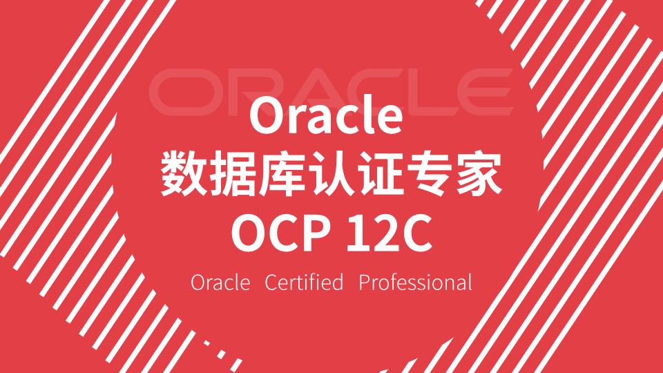 Oracle认证数据库专家OCP12c