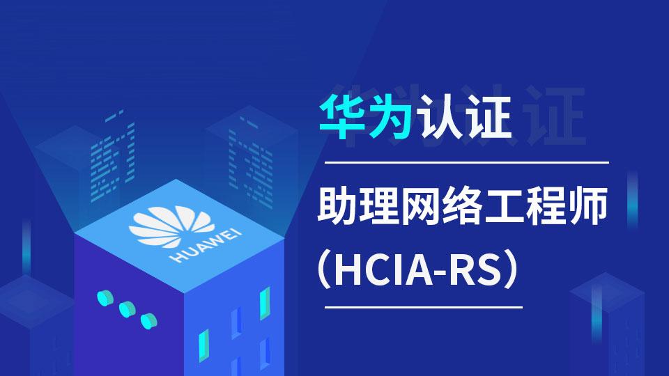 华为认证助理网络工程师(HCIA-RS)