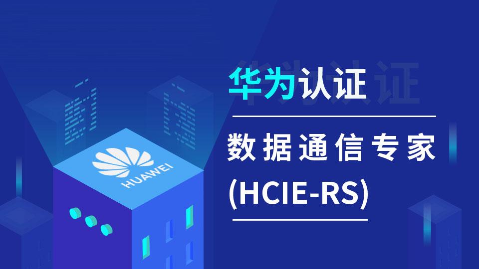 华为认证数据通信专家(HCIE-RS)