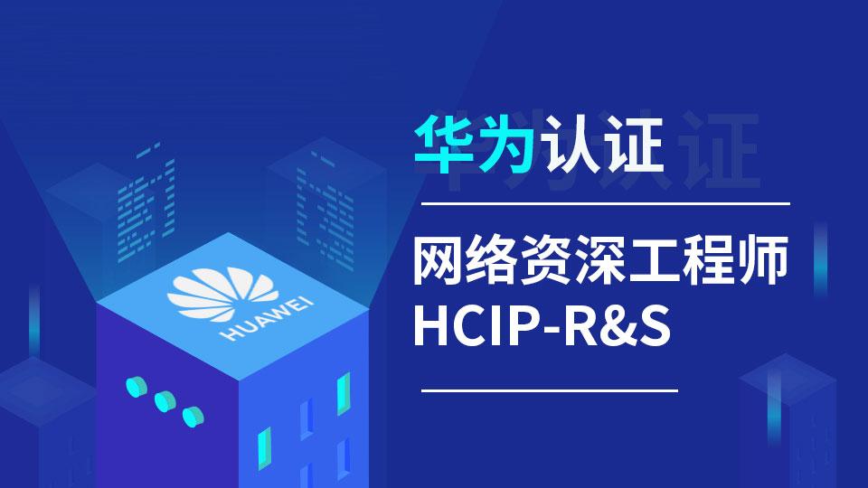 华为认证HCIP-R&S资深工程师