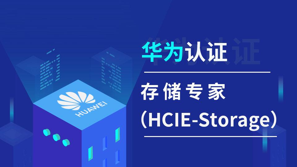 华为认证存储专家(HCIE-Storage)