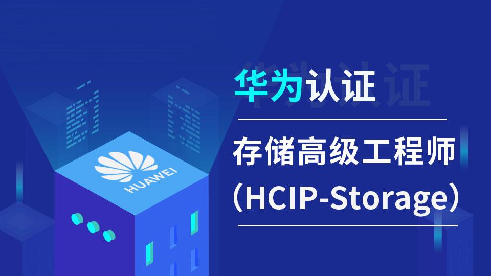 华为认证存储高级工程师(HCIP-Storage)