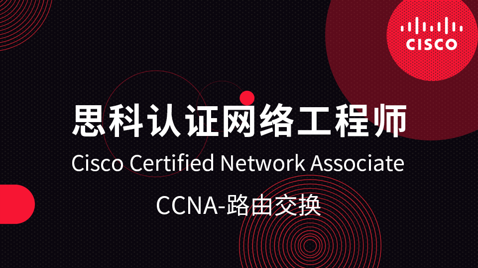 思科认证网络工程师CCNA-路由交换