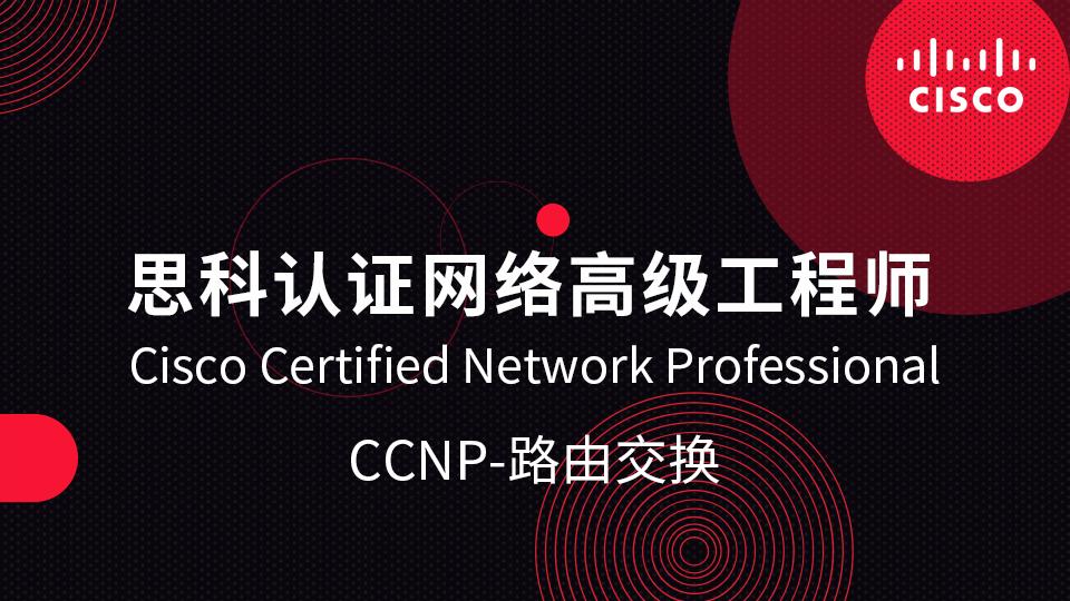 思科认证网络工程师CCNP-路由交换