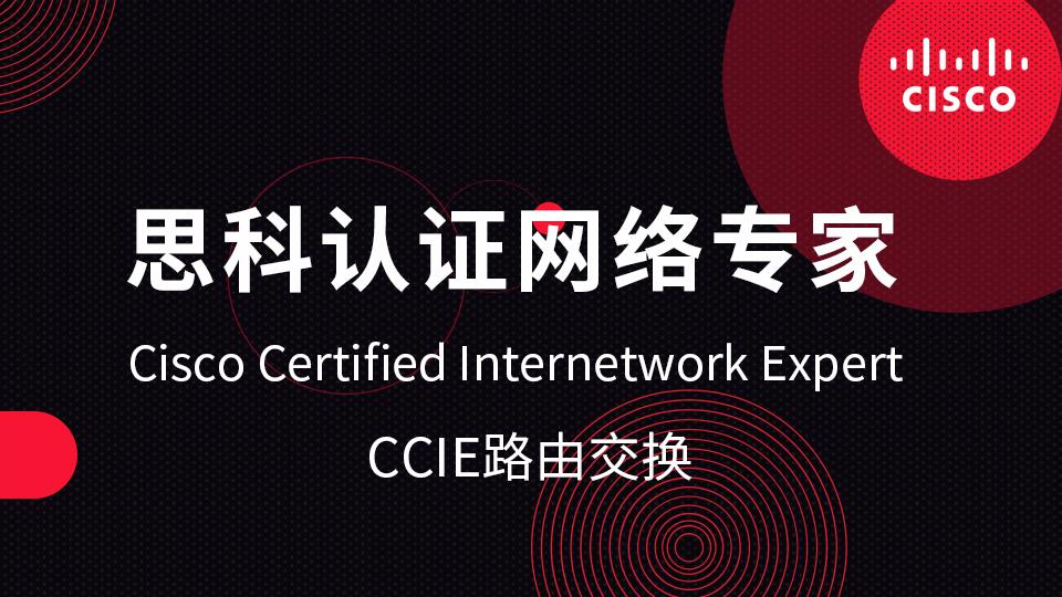 思科认证网络专家CCIE路由交换