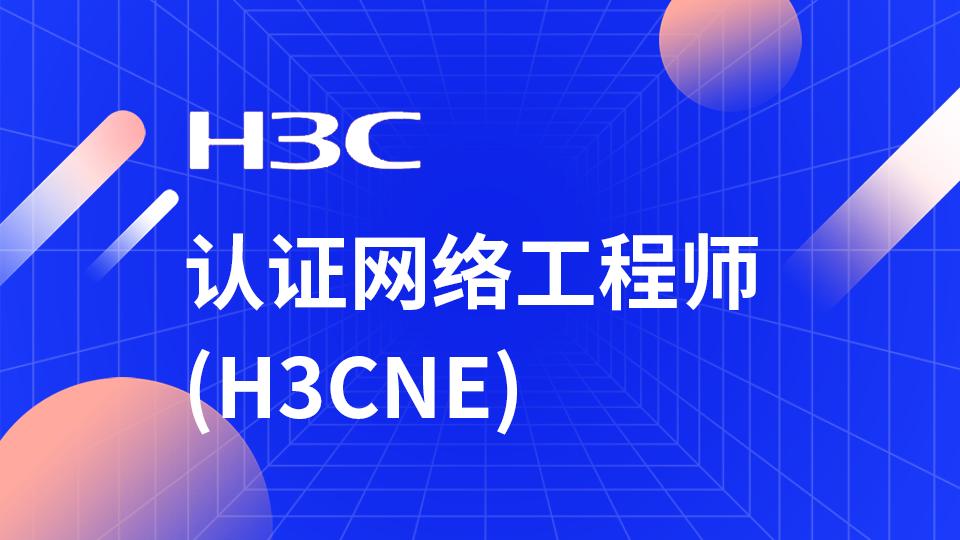 H3C认证网络工程师(H3CNE)