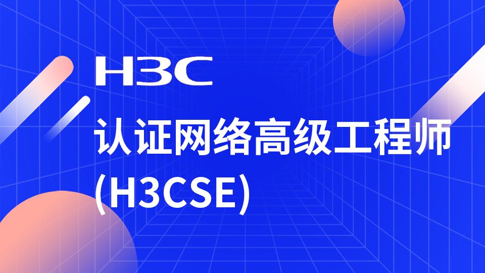 H3C认证网络高级工程师(H3CSE)