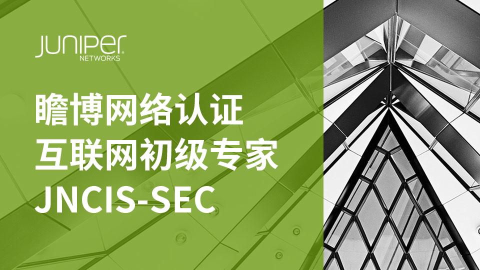 瞻博网络认证互联网初级专家JNCIS-SEC