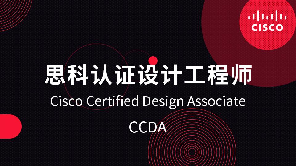 思科认证设计工程师CCDA