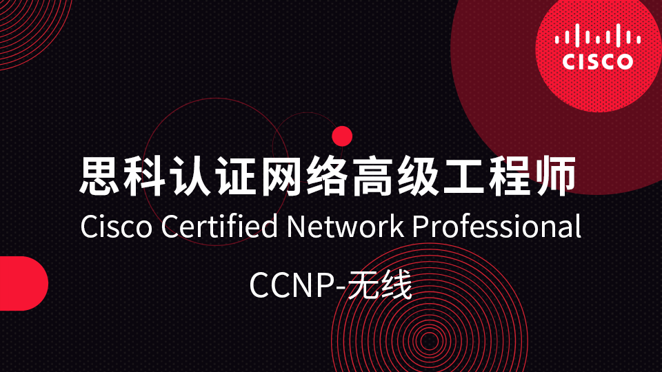 思科认证网络高级工程师CCNP-无线