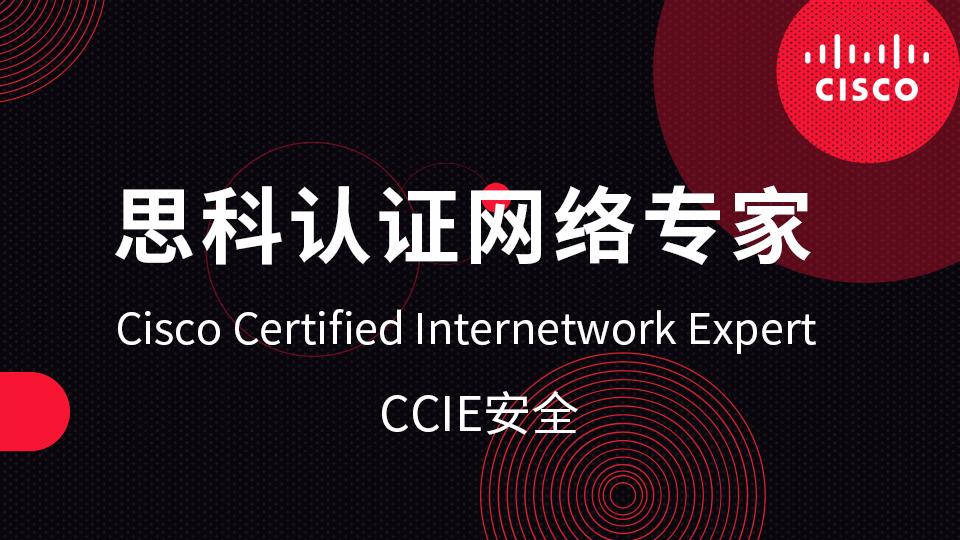 思科认证网络专家CCIE安全