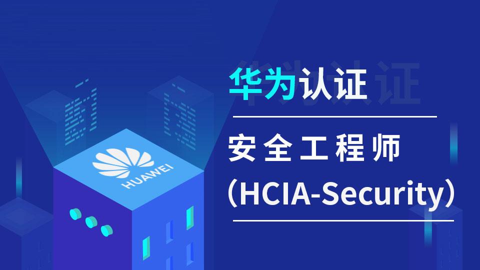 华为认证安全工程师(HCIA-Security)