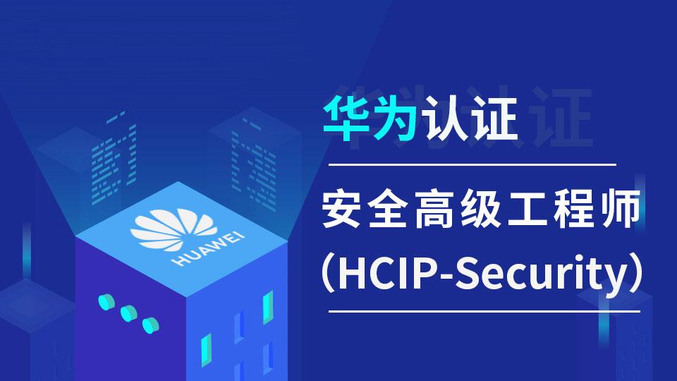 华为认证安全高级工程师(HCIP-Security)