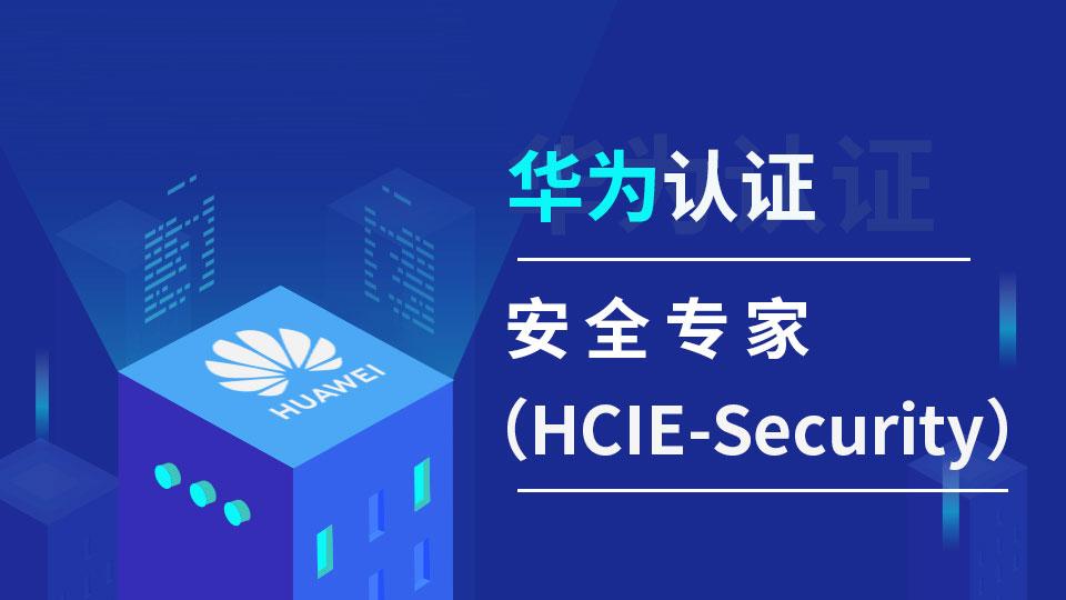 华为认证安全专家(HCIE-Security)