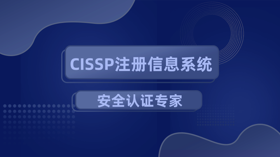CISSP注册信息系统安全认证专家