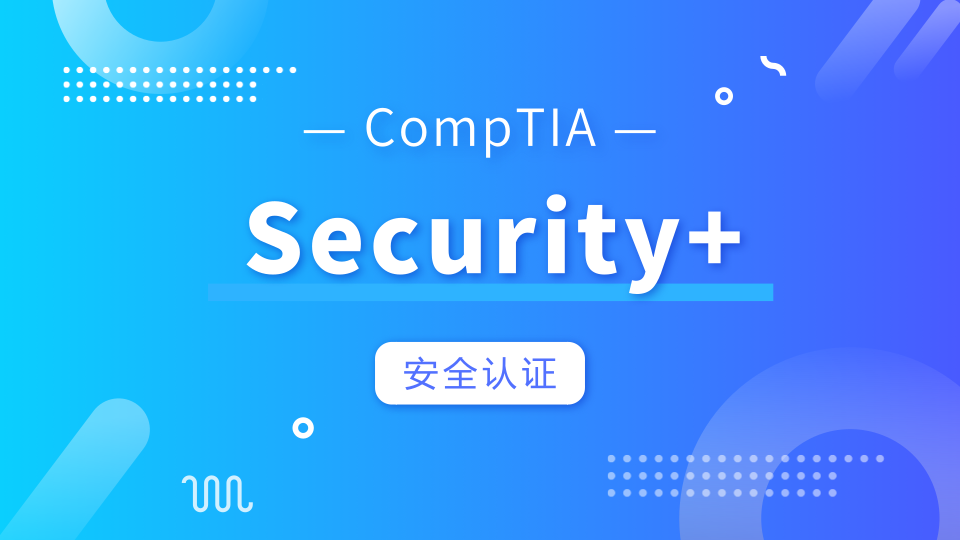 CompTIASecurity+安全认证