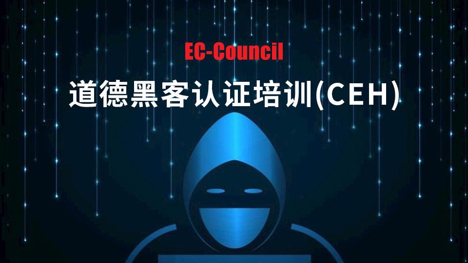 道德黑客认证培训(CEH)