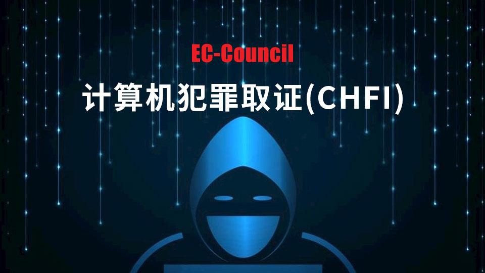 计算机犯罪取证(CHFI)