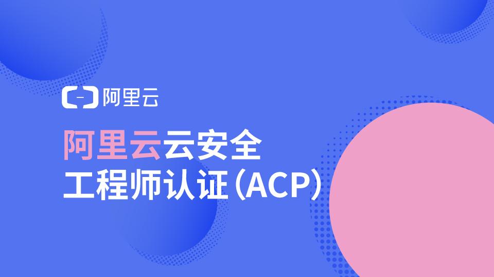 阿里云云安全工程师认证(ACP)