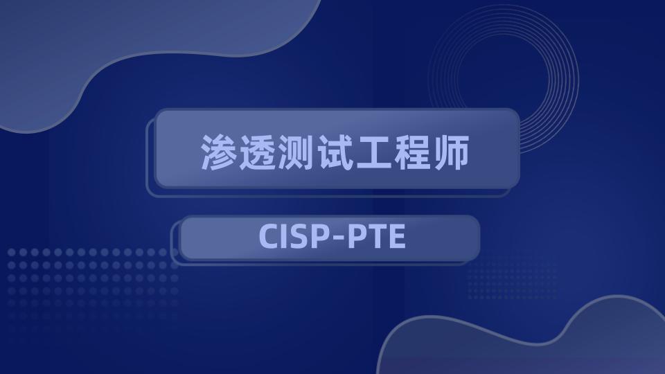渗透测试工程师CISP-PTE