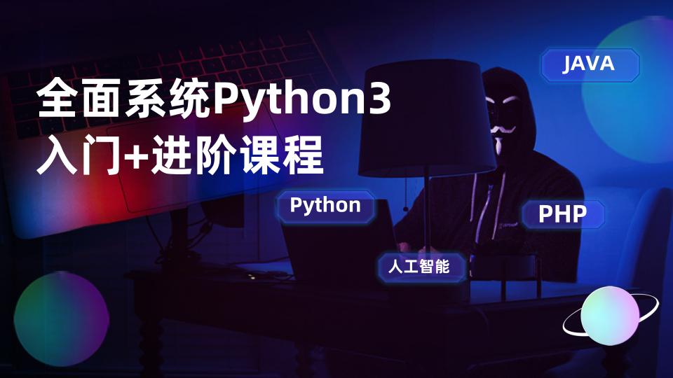 全面系统Python3入门+进阶课程