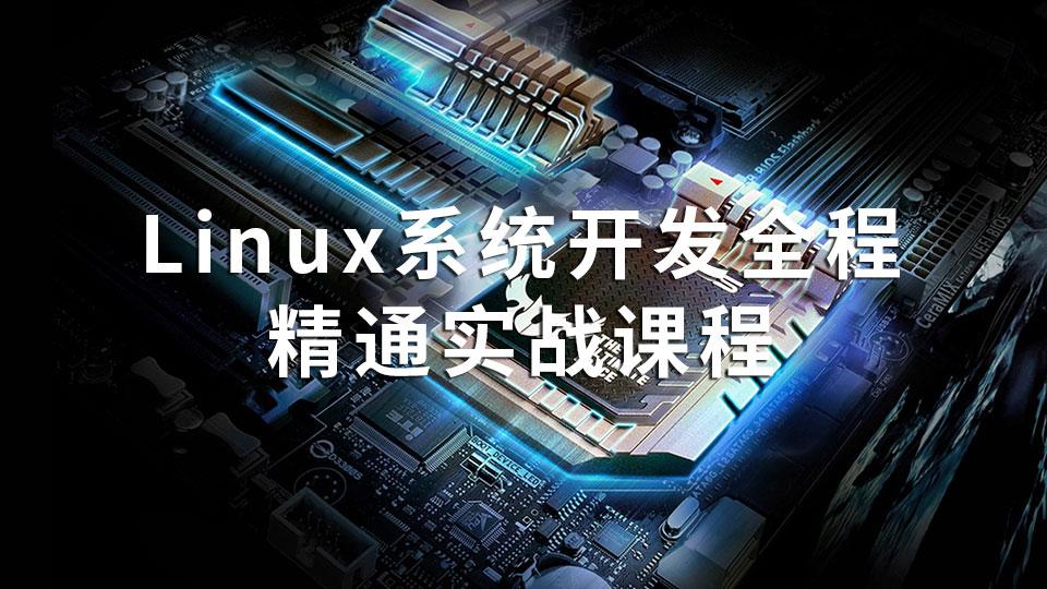 Linux系统开发全程精通实战课程