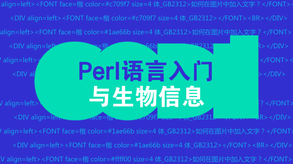 Perl语言入门与生物信息