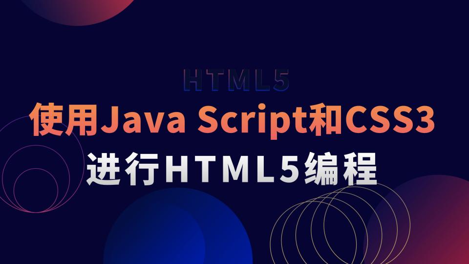 使用JavaScript和CSS3进行HTML5编程