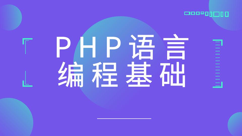 PHP语言编程基础