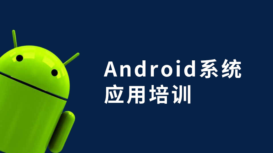 Android系统应用培训