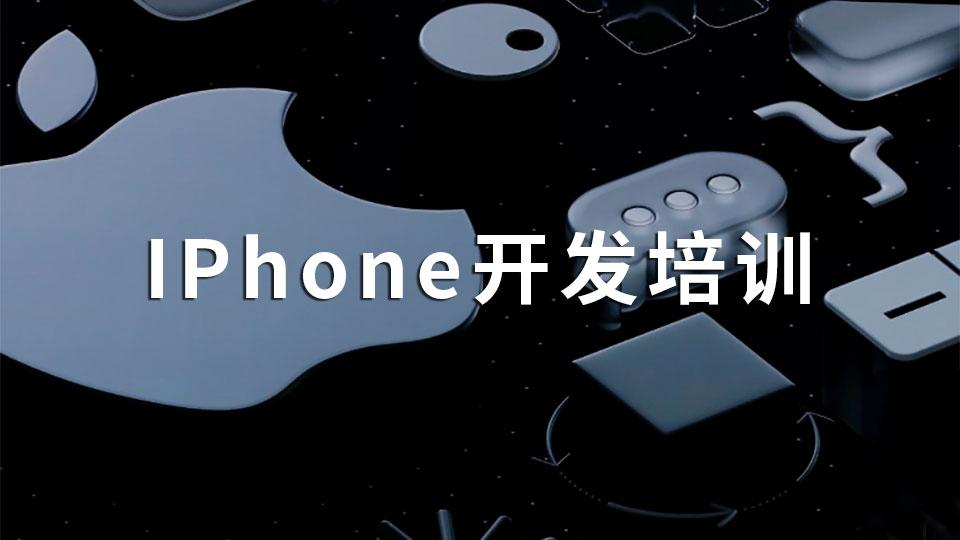 iPhone开发培训