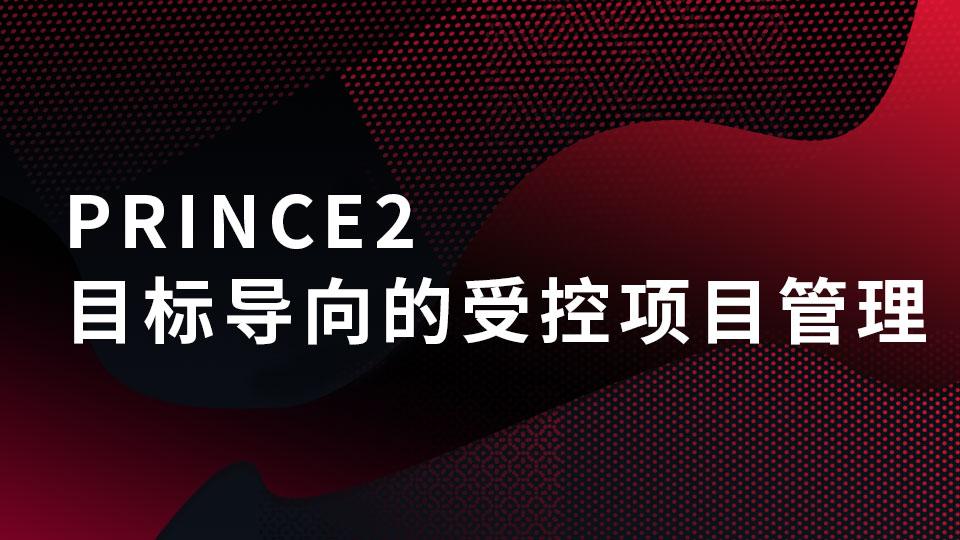 PRINCE2目标导向的受控项目管理