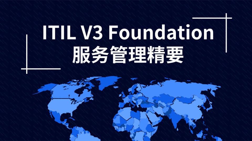 ITILV3Foundation服务管理精要