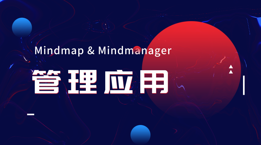 Mindmap&Mindmanager管理应用