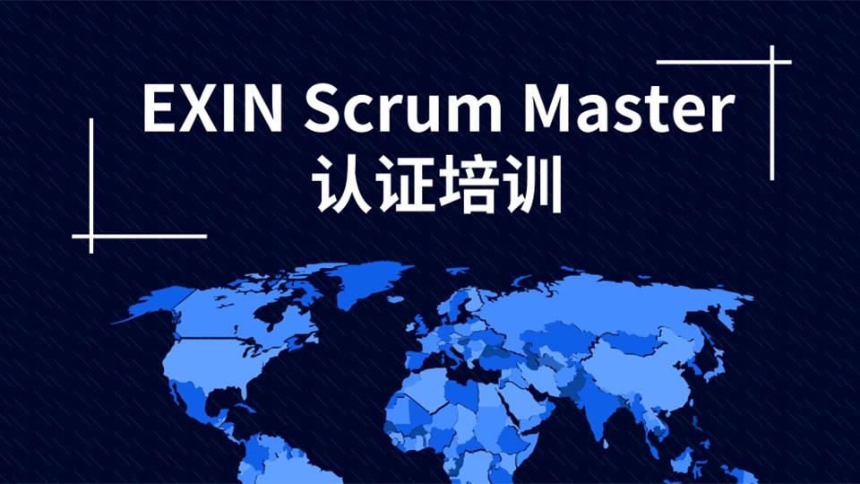 EXINScrumMaster认证培训