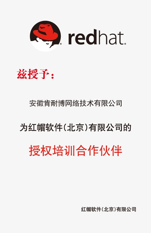 培训合_伙伴-安徽肯耐博网络技_-09-01-10-07-57