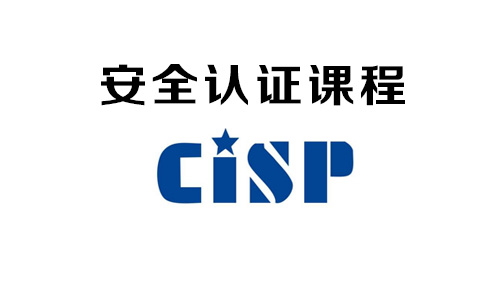 cisp认证专题小图