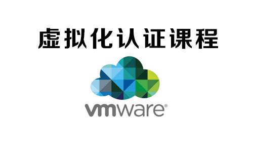 VMware认证专题小图