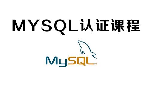 mysql认证专题小图
