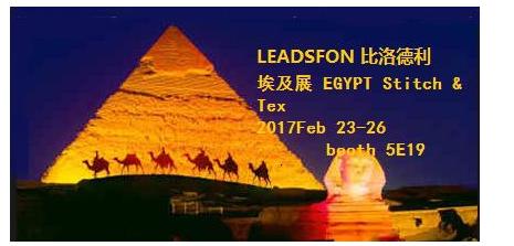 埃及國際紡織機械展EGYPT Stitch & Tex
