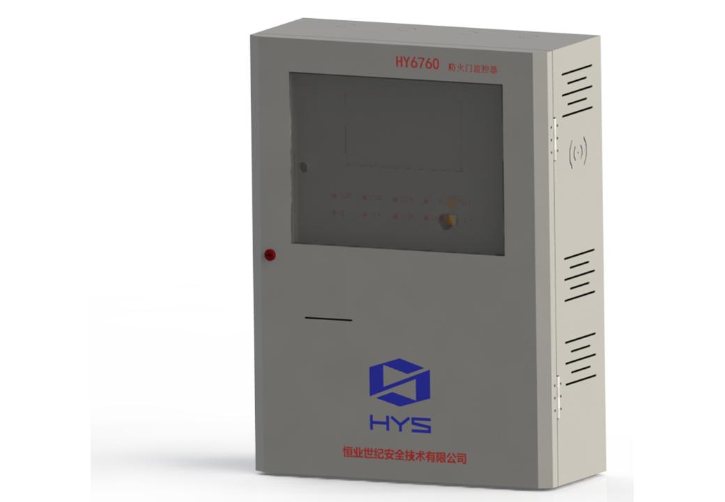 HY6760防火门监控器