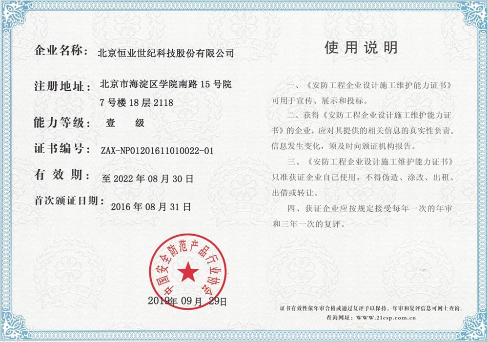 安防能力维护证书2019