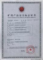 礦用產品安全標志證書