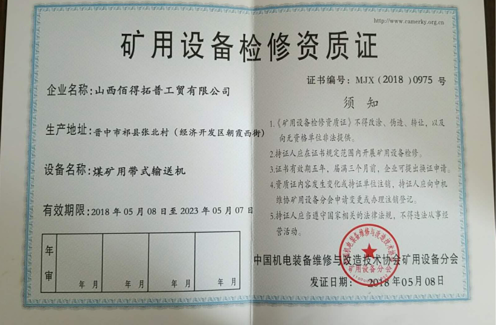 礦用設備檢修資質證4