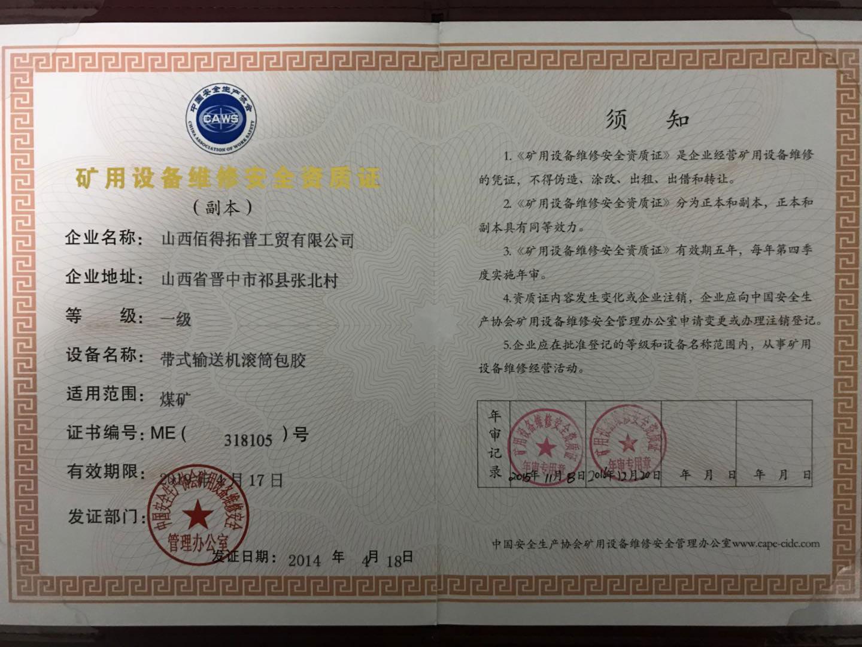 礦用設備維修安全資質證書